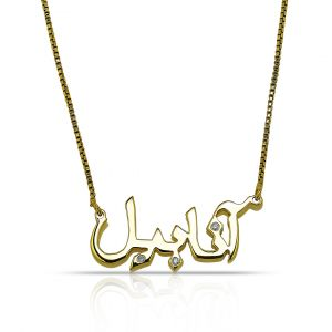 Personalised Name Pendant in plain 18 Karat Gold with Diamonds